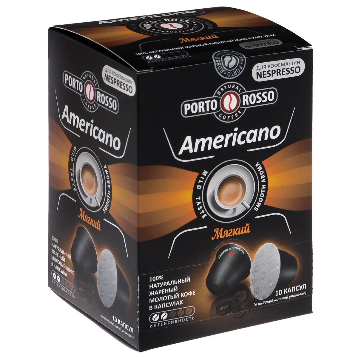 купить Porto Rosso Americano кофейные капсулы по цене 188 рублей