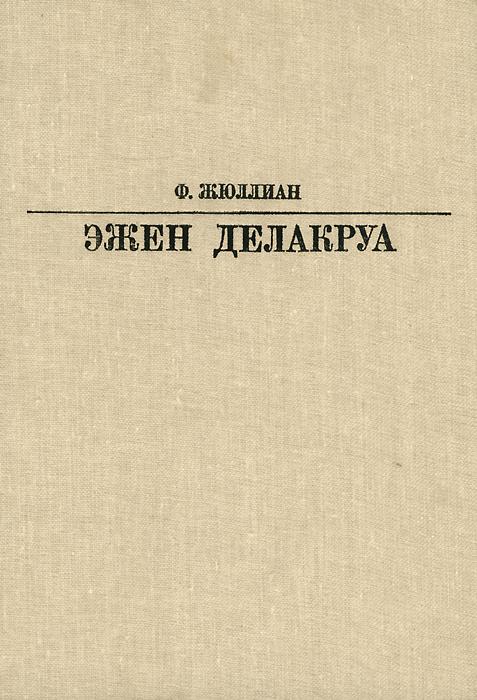 Ф. Жюллиан Эжен Делакруа