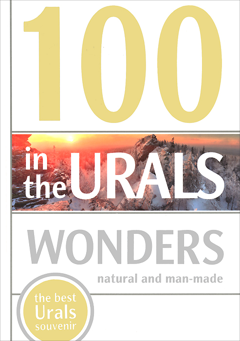 100 Wonders in the Urals: Natural and Man-Made