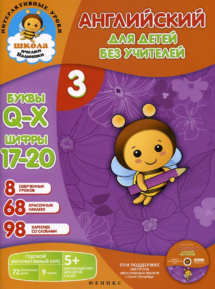 Елена Путилина Английский для детей без учителей. Часть 3 (+ CD)