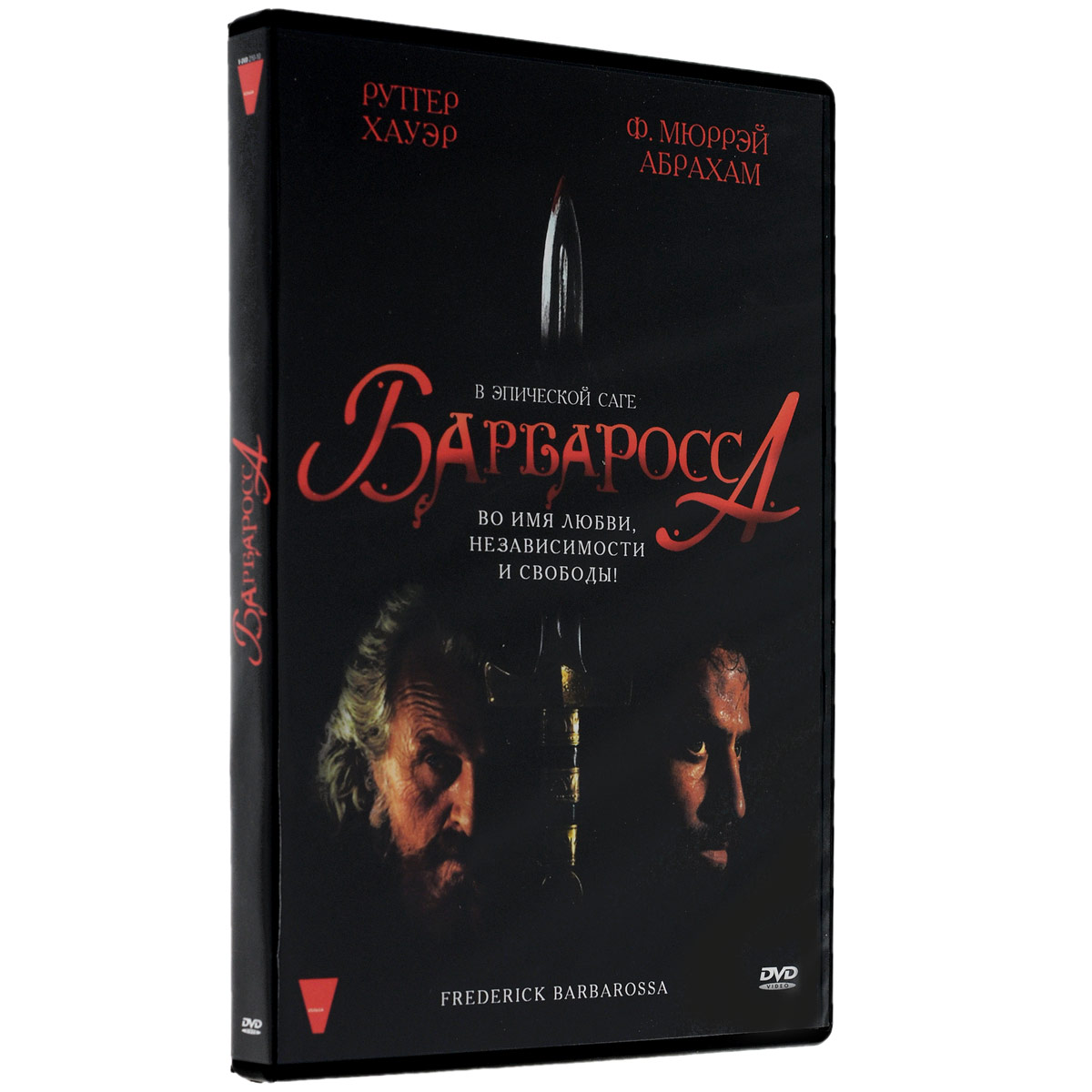 Барбаросса (2 DVD)
