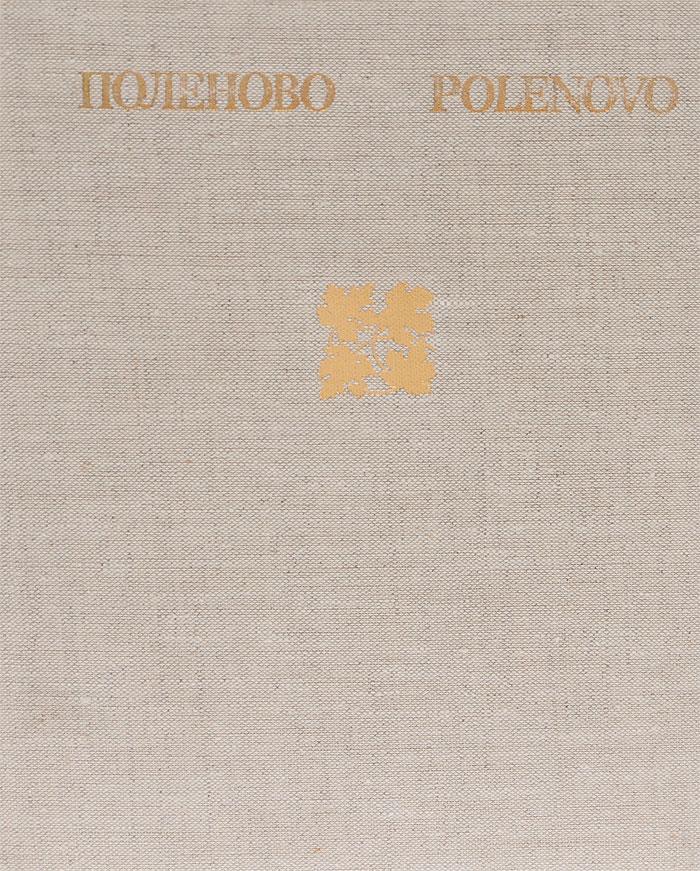 Ф. Д. Поленов Поленово. Государственный музей-усадьба В. Д. Поленова музей д орсе