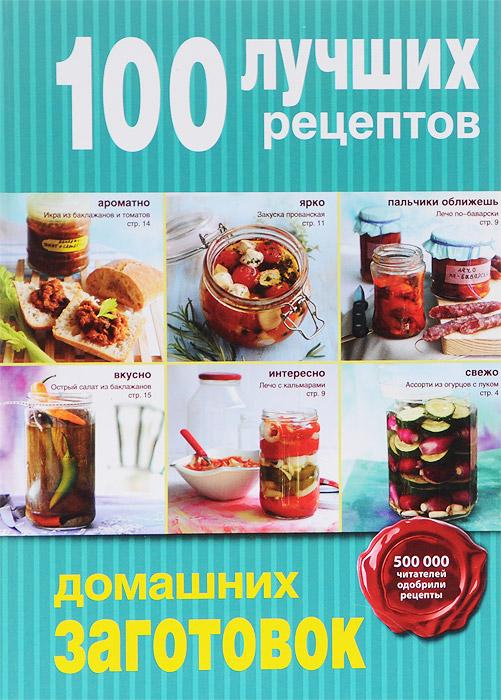 Книга 100 лучших рецептов домашних заготовок