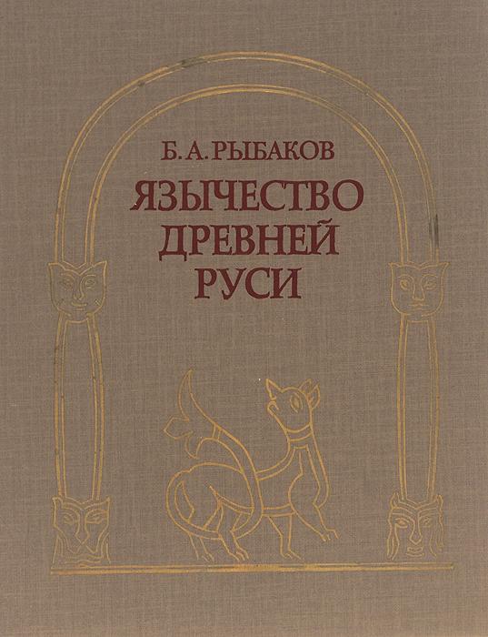 Б. А. Рыбаков Язычество Древней Руси цена