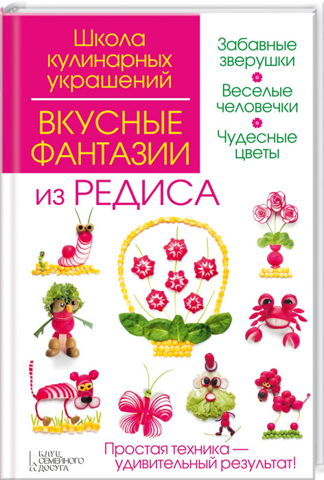 И. Степанова, С. Кабаченко Вкусные фантазии из редиса