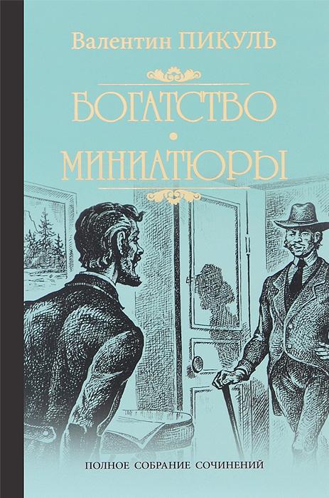 Валентин Пикуль Богатство. Миниатюры