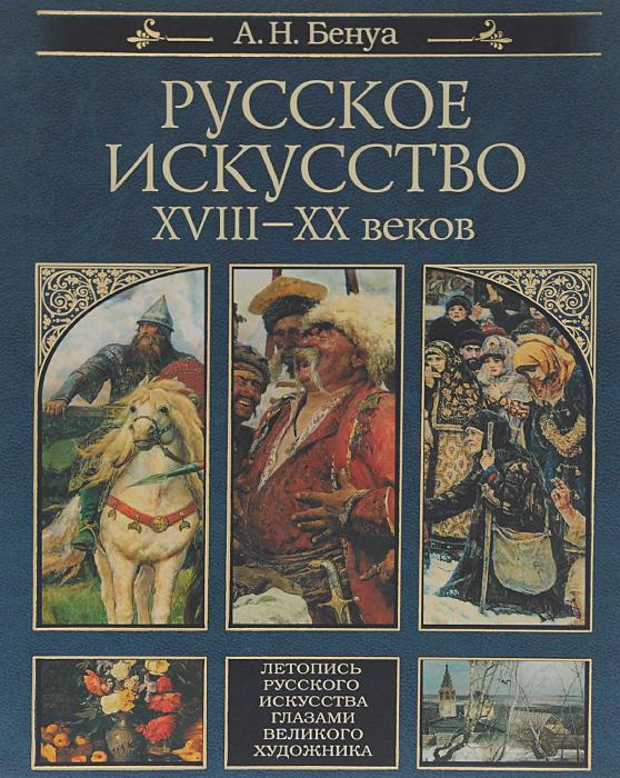 А. Н. Бенуа Русское искусство XVIII-XX веков