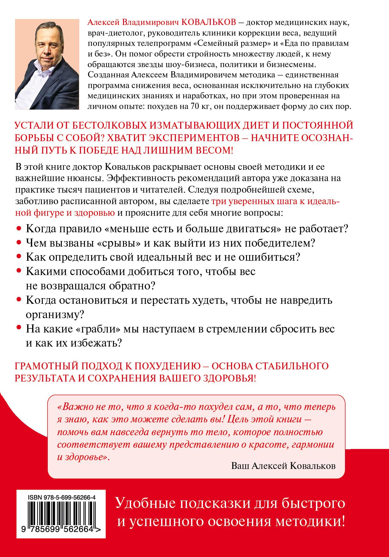 Методики Похудения Доктора Ковалькова.