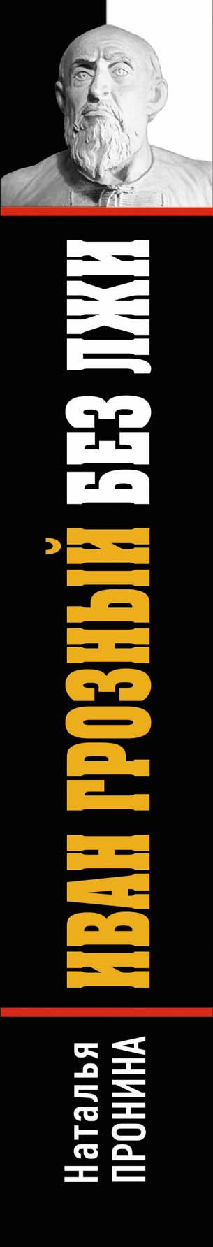 Наталья Пронина. Иван Грозный без лжи. Мученик власти | Иоанн IV Грозный, Пронина Наталья Михайловна