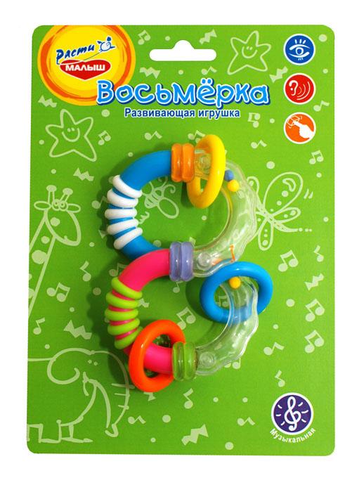 Mommy Love Погремушка Восьмерка развивающая игрушка mommy love веселое путешествие в ассортименте