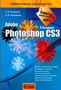 С. В. Глушаков, А. В. Гончарова. Photoshop CS3