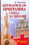 "Медведев Константин. ""Кремлевская"" программа ухода за ногами 100x153"