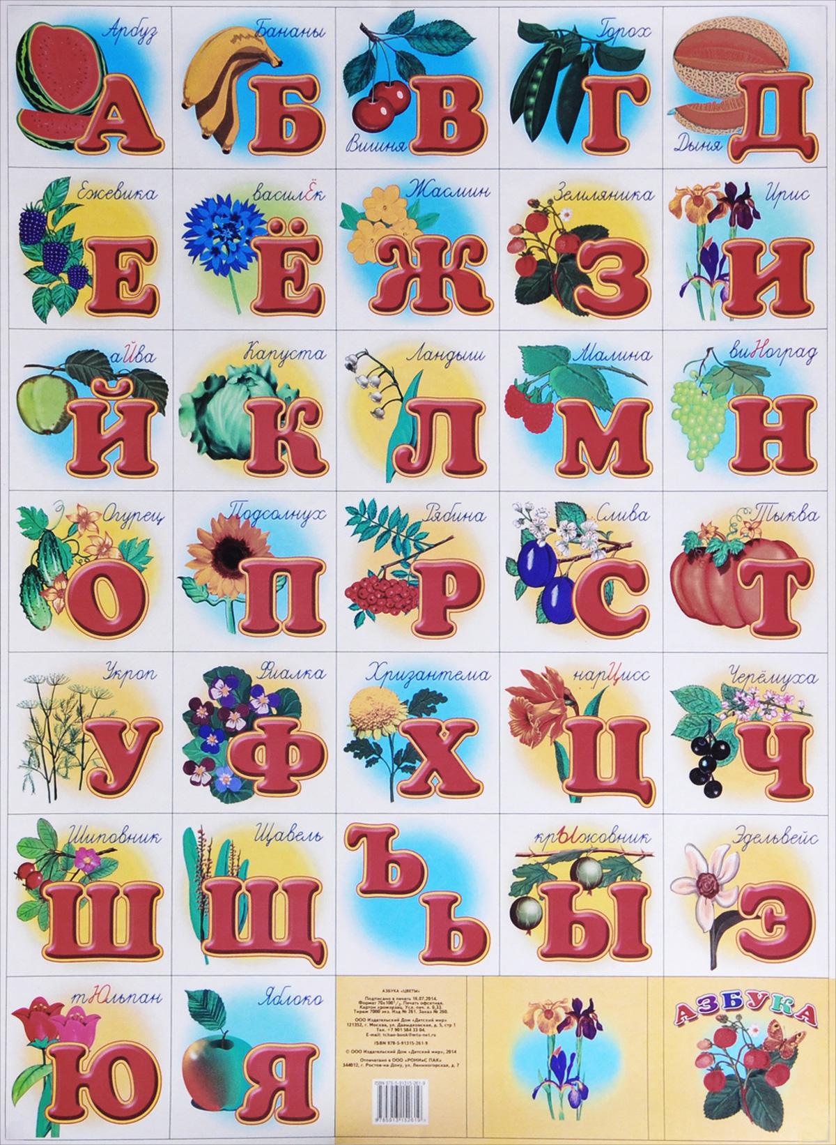 Азбука цветов от а до я в картинках
