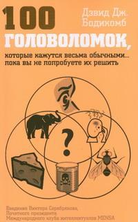 Книга 100 головоломок, которые покажутся весьма обычными... пока вы не попробуете их решить. Дэвид Дж. Бодикомб