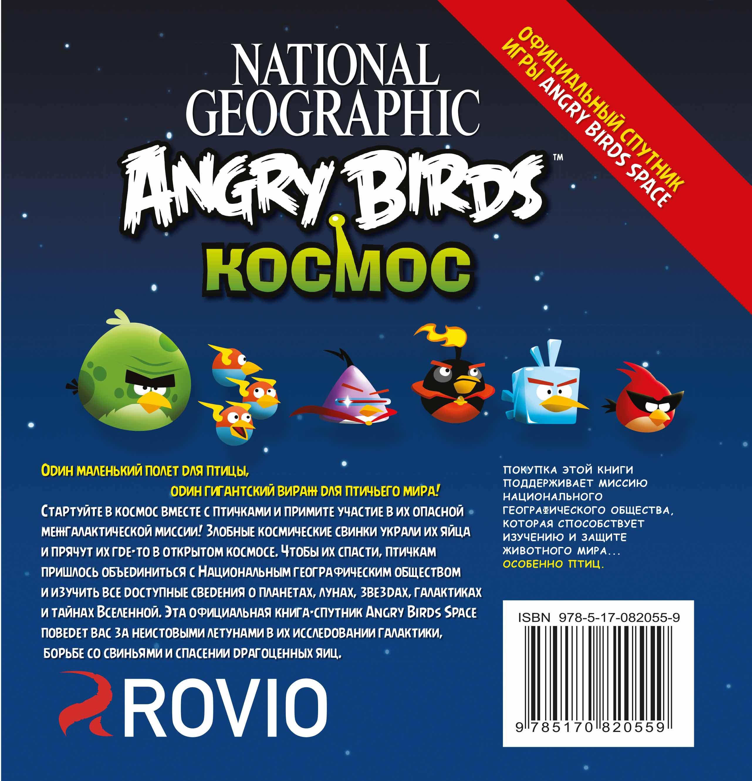 Книга Angry Birds. Космос. Эми Бриггс