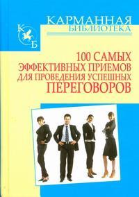100 самых эффективных приемов для проведения успешных переговоров В последнее время переговоры...