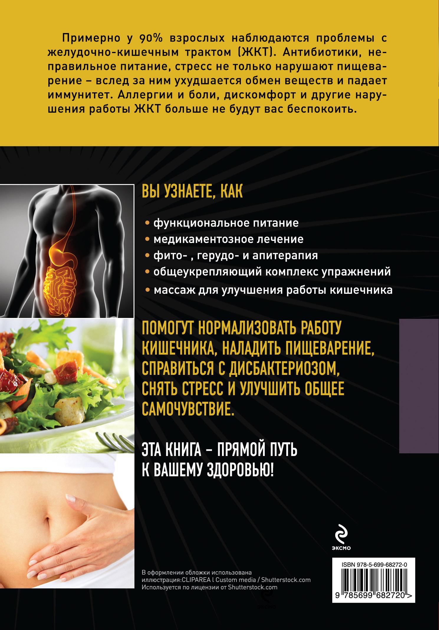 диета при проблемах с желудочно кишечным трактом