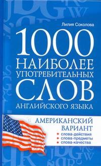 Книга 1000 наиболее употребительных слов английского языка. Американский вариант. Лилия Соколова