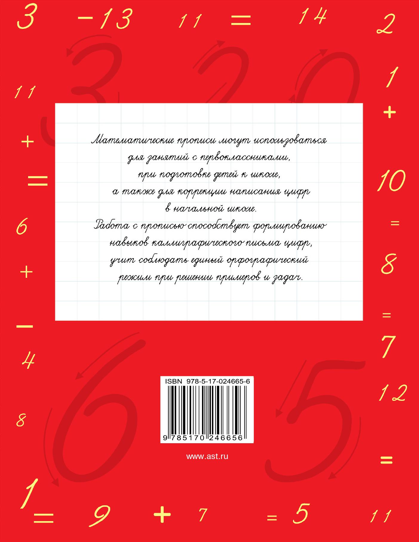 Математические прописи. Учимся писать цифры. 1 класс. Узорова О.В., Нефёдова Е.А.
