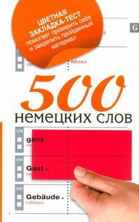 500немецких слов Этот учебный словарь содержит...