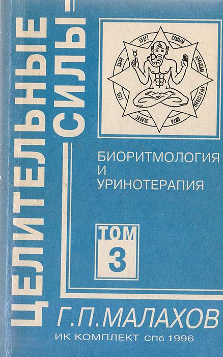 Малахов Г. П. Целительные силы. Том 3. Биоритмология и уринотерапия