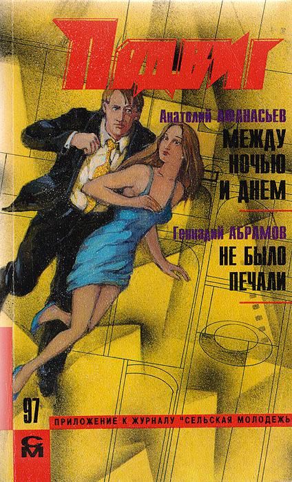 Анатолий Афанасьев,Геннадий Абрамов Подвиг, №2, 1997