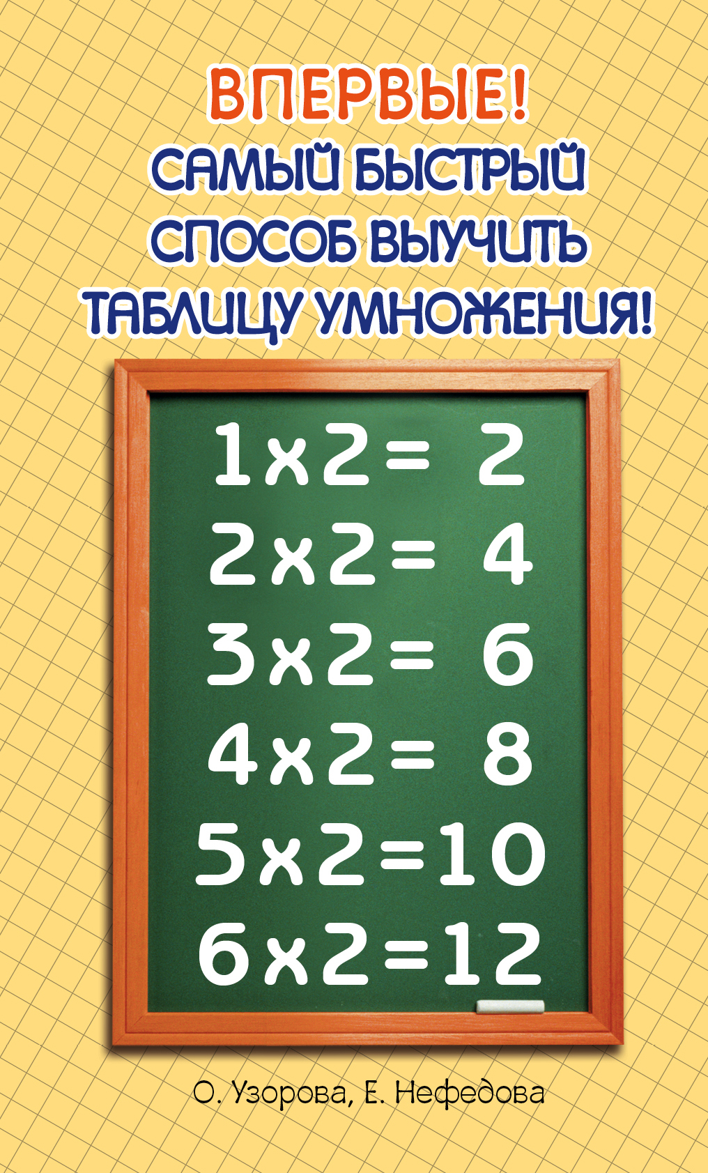 Самый быстрый способ выучить таблицу умножения. О. Узорова, Е. Нефедова