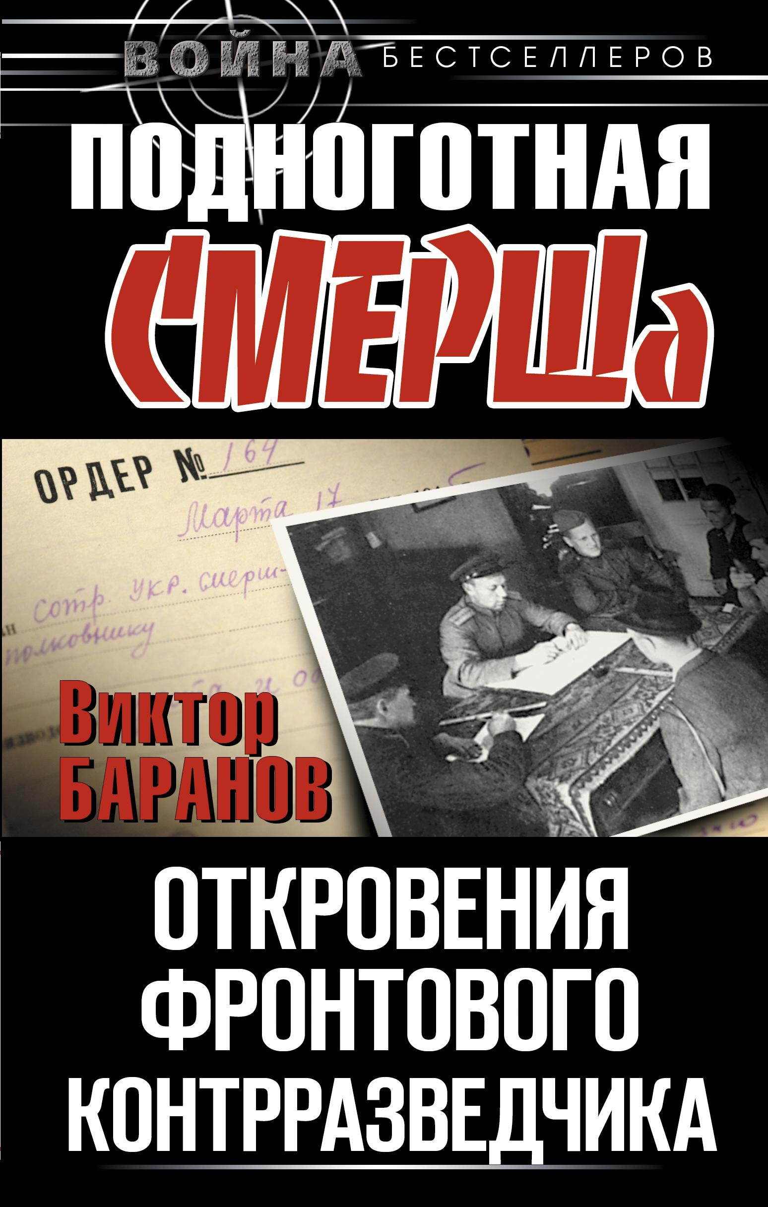Виктор Баранов. Подноготная СМЕРШа. Откровения фронтового контрразведчика