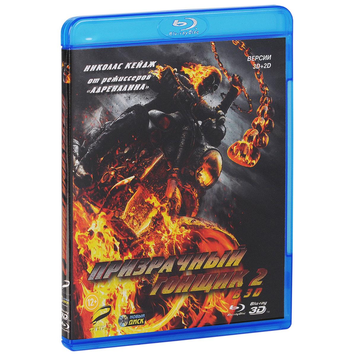 Призрачный гонщик 2: 2D и 3D (Blu-ray)