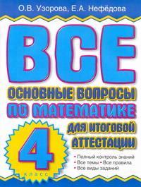 О. В. Узорова, Е. А. Нефедова. Все основные вопросы по математике для итоговой аттестации. 4 класс