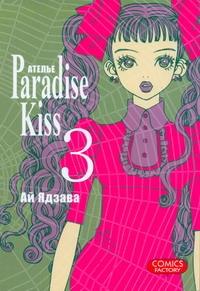 Атeлье Paradise Kiss. Том 3 Чтобы найти вход в подвальчик, нужно...