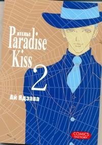 Атeлье Paradise Kiss. Том 2 Чтобы найти вход в подвальчик, нужно...