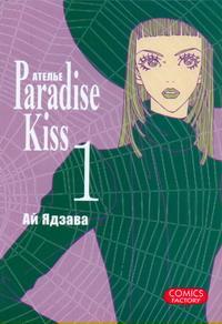 Ателье Paradise Kiss. Том 1 Чтобы найти вход в подвальчик, нужно...