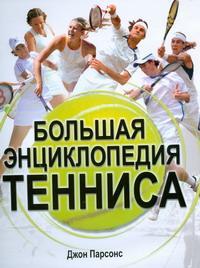 Большая энциклопедия тенниса. Джон Парсонс