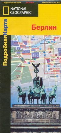 Берлин. Подробная карта Берлин - это воплощение надежды...