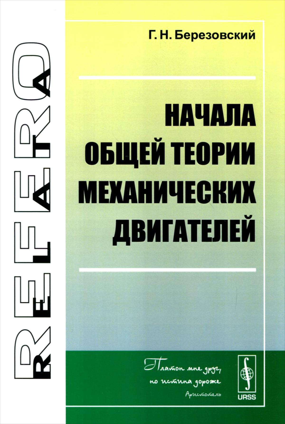 Г. Н. Березовский Начала общей теории механических двигателей