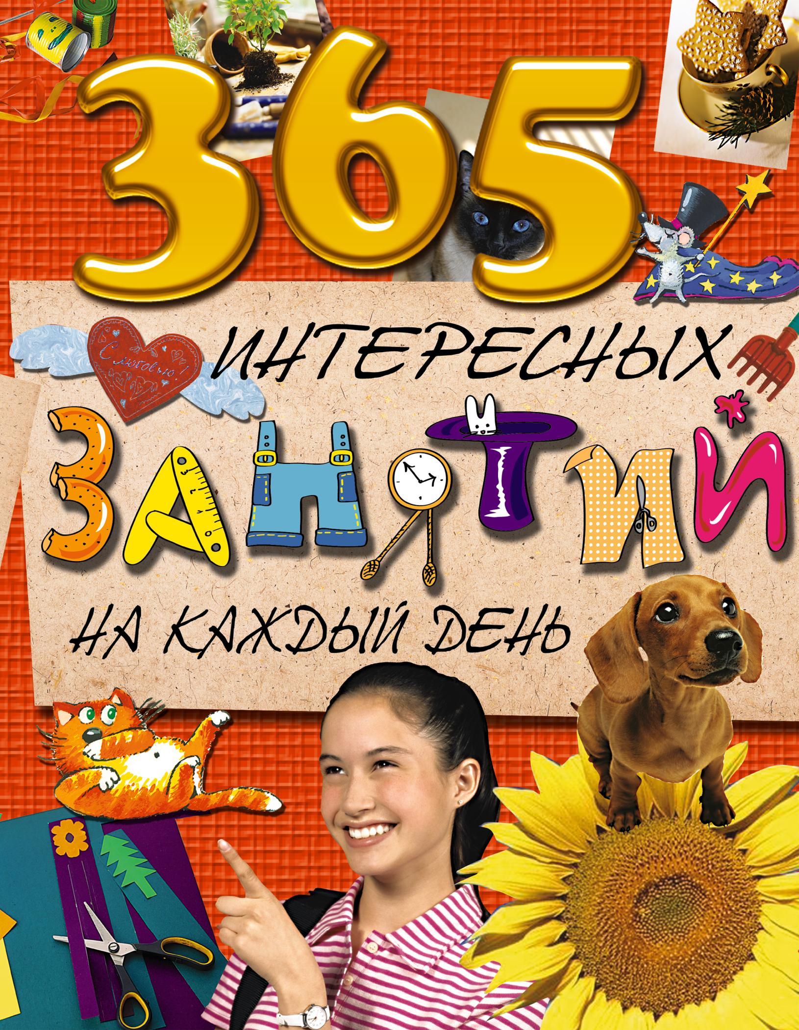 Золоева Лариса Владимировна. 365 интересных занятий на каждый день 0x0