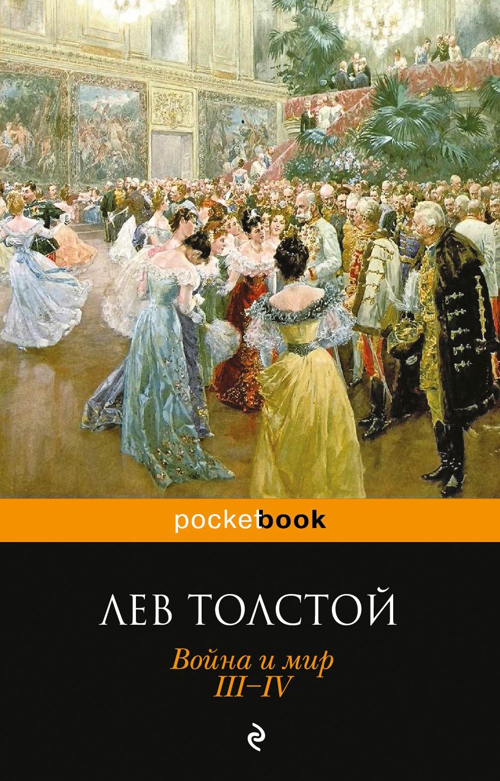 Лев Толстой. Война и мир. Том 3-4