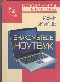 Знакомьтесь. Ноутбук. Иван Жуков