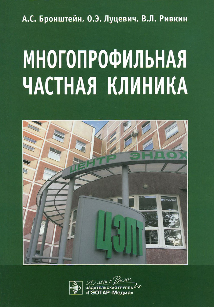 А. С. Бронштейн, О. Э. Луцевич, В. Л. Ривкин Многопрофильная частная клиника медицина клиника