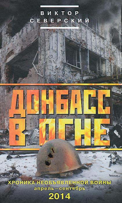 Донбасс в огне. Хроники необъявленной войны. Апрель-сентябрь 2014