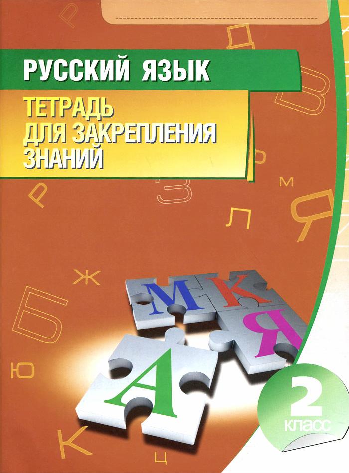 Романенко О. Русский язык. 2 класс. Тетрадь для закрепления знаний