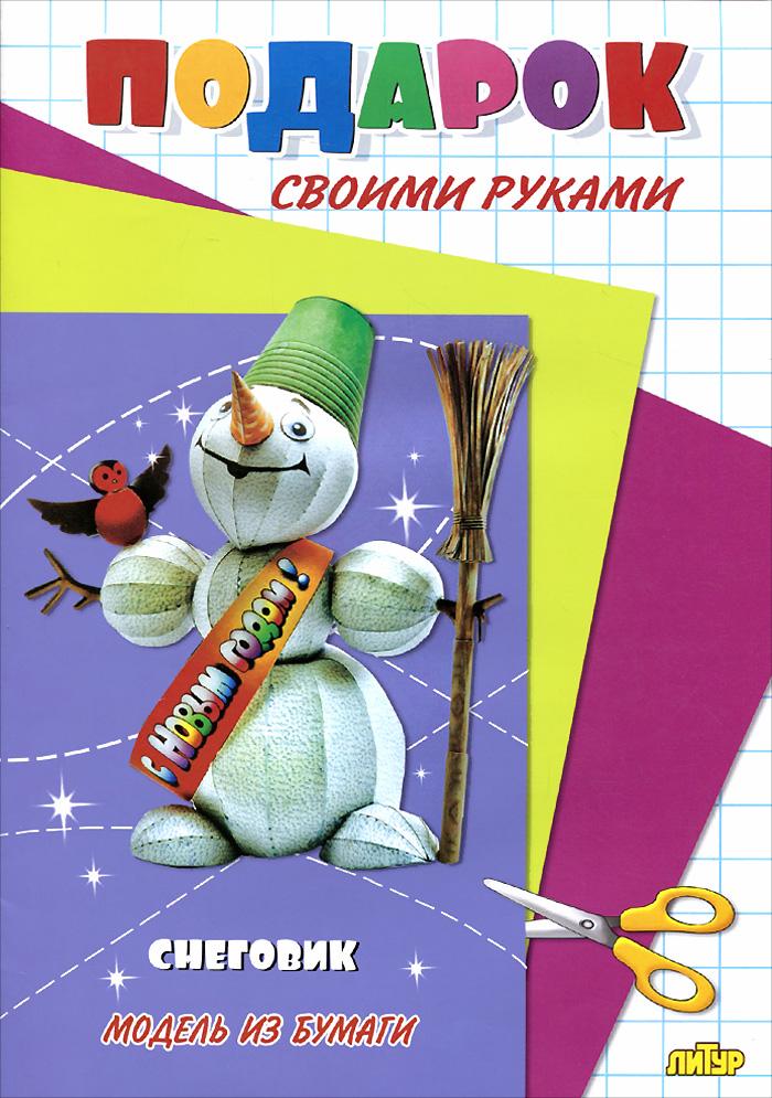 Снеговик. Модель из бумаги