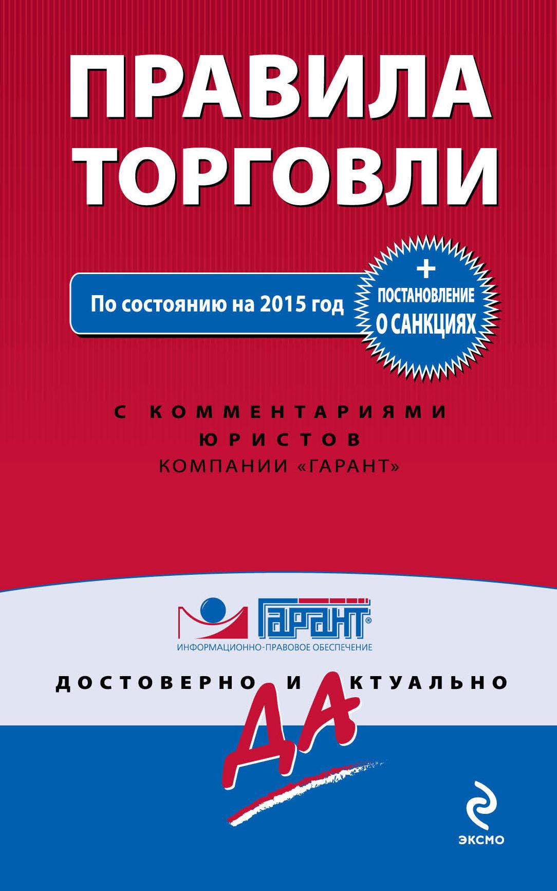 Правила торговли. Постановление о санкциях В настоящем сборнике приводятся...