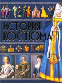 И. В. Блохина. История костюма