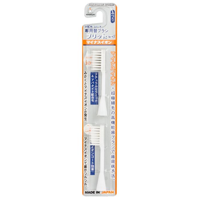 Hapica BRT-9сменные насадки для электрической зубной щетки Minus-ion, 2 шт Hapica