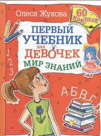 Жукова Олеся Станиславовна. Мир знаний. Первый учебник для девочек 0x0