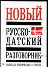 Новый русско-датский разговорник Русско-датский разговорник содержит...