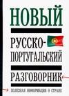 Новый русско-португальский разговорник Русско-португальский разговорник...