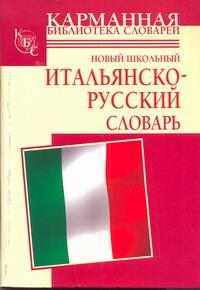 Новый школьный итальянско-русский словарь Словарь, созданный русскими...